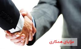 مزایای همکاری