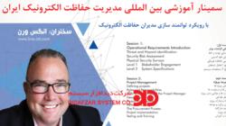 اولین سمینار آموزشی بین المللی مدیریت پروژه در صنعت حفاظت الکترونیک
