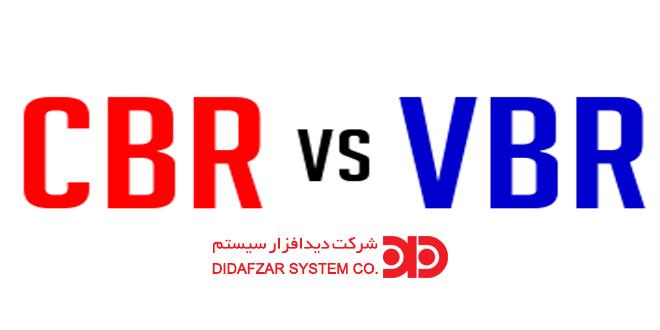 مقایسه CBR و VBR