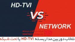انتخاب دوربین مداربسته HD-TVI یا تحت شبکه