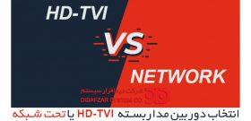 انتخاب دوربین مداربسته HD-TVI یا تحت شبکه  توضیح تفاوت سیستم های تحت شبکه (IP) و سیستم های آنالوگ HD به زبان علمی بسیار پیچیده و خارج از حوصله مخاطب خواهد بود. به همین دلیل در این مطلب سعی کرده ایم تفاوت این دو را به زبانی ساده عنوان کنیم. برای توضیح این دو دسته […]