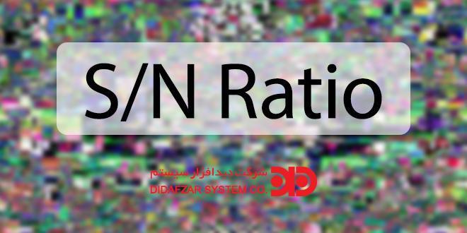 S/N Ratio یا نسبت سیگنال به نویز در دوربین مداربسته چیست؟