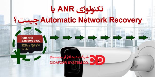 تکنولوژی ANR یا Automatic Network Recovery چیست ؟