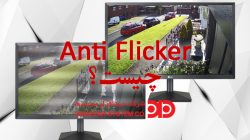 َAnti Flicker چیست ؟